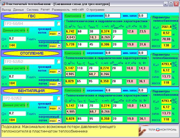 скачать программу расчета теплообменника img-1